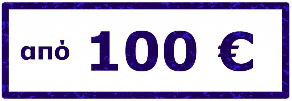 isologismoi 100euros Β v01